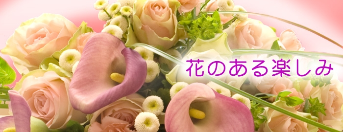 フラワーショップ 花水木